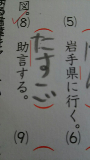 Tasugo